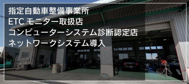 指定自動車整備事務所・ETCモニター取扱店・コンピューターシステム診断認定店・ネットワークシステム導入