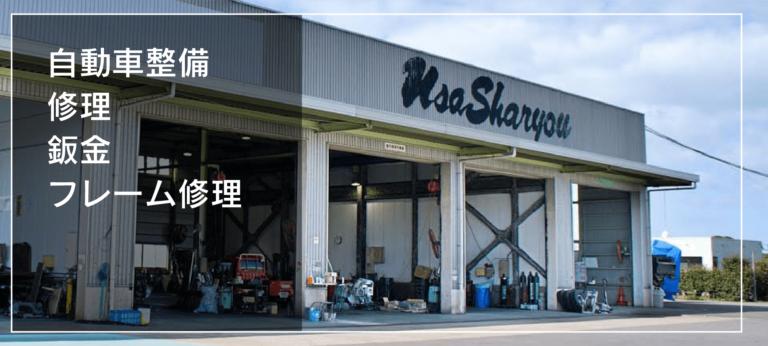 自動車整備・修理・鈑金・フレーム修理
